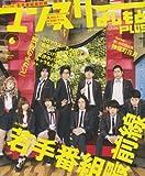 マンスリーよしもとPLUS (プラス) 2011年 06月号 [雑誌]