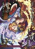 うみねこのなく頃に Episode3:Banquet of the golden witch2巻 (デジタル版ガンガンコミックスJOKER)
