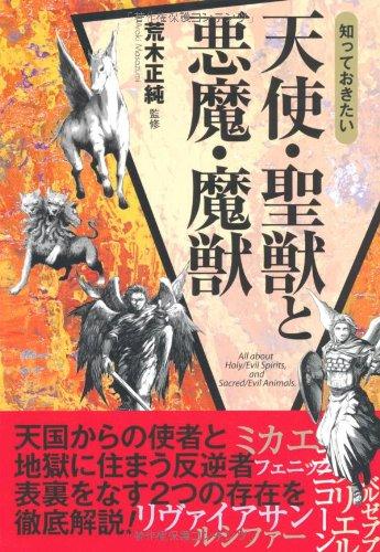 知っておきたい天使・聖獣と悪魔・魔獣 (なるほどBOOK!)の詳細を見る