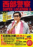 西部警察SUPER LOCATION