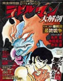 デビルマン / 永井 豪 のシリーズ情報を見る