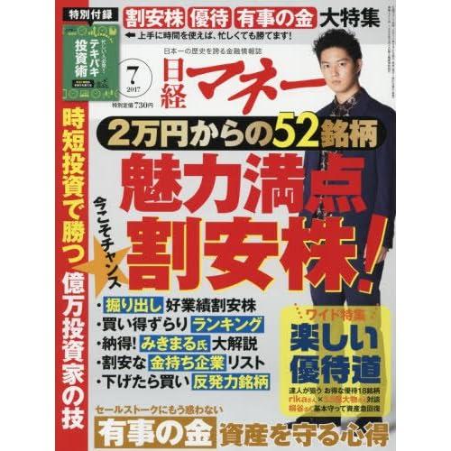 日経マネー 2017年 7 月号
