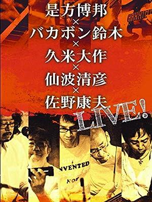 是方博邦×バカボン鈴木×久米大作×仙波清彦×佐野康夫SUPER JAM  LIVE!