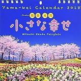 カレンダー2018 小さな幸せ 岡田光司 (ヤマケイカレンダー2018)