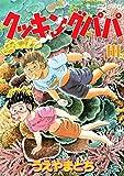 クッキングパパ(111) (モーニングコミックス)