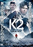 K2 初登頂の真実  Robert Dornhelm [DVD]