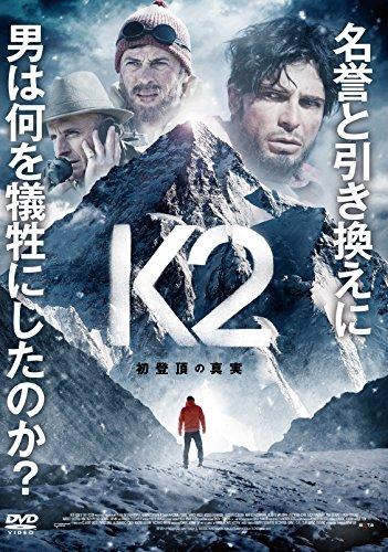 K2 初登頂の真実 [DVD]の詳細を見る