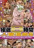 極選8時間 人妻温泉 6 [DVD]