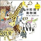 ミヤタチカのお絵描き動物園 (玄光社MOOK)