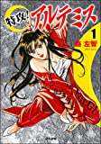 ★【100%ポイント還元】【Kindle本】特攻!アルテミス (1) (ぶんか社コミックス)が特価!