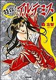 特攻!アルテミス (1) (ぶんか社コミックス)