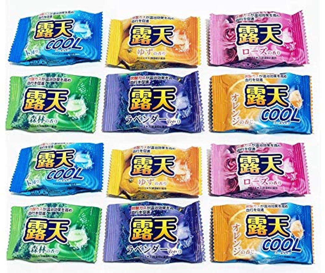 リズミカルな隠す錆び露天 入浴剤 6種類 バラエティセット 【×2個 】合計12個