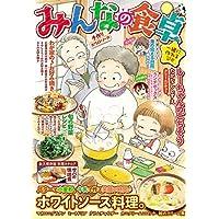 みんなの食卓 手作りホワイトソース (ぐる漫)