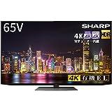 シャープ 65V型 有機EL テレビ 4K チューナー内蔵 Android TV Medalist S1 搭載 2020…