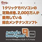 パソコン高速化ソフト Auslogics BoostSpeed 9 PRO ダウンロード版