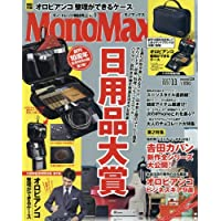 MonoMax(モノマックス) 2017年 11 月号