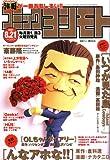 コミックヨシモト 2007年 8/21号 [雑誌]