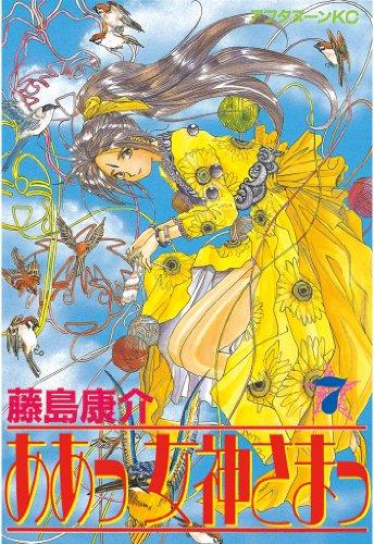 ああっ女神さまっ(7) (アフタヌーンコミックス)