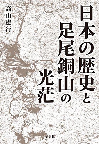 日本の歴史と足尾銅山の光茫