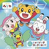 しまじろう ヘソカ  ヒットソングコレクション!!(DVD付)