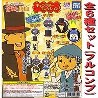 レイトン教授と奇跡の仮面 キャラクターコレクション 【全6種セット(フルコンプ)】