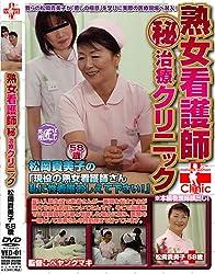 熟女看護師 マル秘治療クリニック 松岡貴美子58歳の「現役の熟女看護師さん、私に性看護おしえて下さい!」 [DVD]