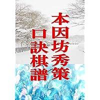 本因坊秀策口訣棋譜: 囲碁実力アップ古典シリーズ023