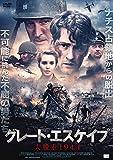 グレート・エスケイプ 大脱走1944[DVD]