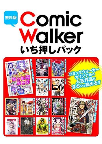 無料版】ComicWalker いち押しパ...