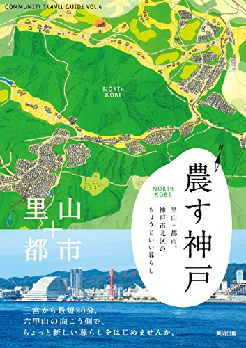 農す神戸――里山+都市。神戸市北区のちょうどいい暮らし (COMMUNITY TRAVEL GUIDE)