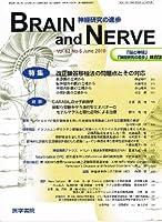 BRAIN AND NERVE (ブレイン・アンド・ナーヴ) - 神経研究の進歩 2010年 06月号 [雑誌]