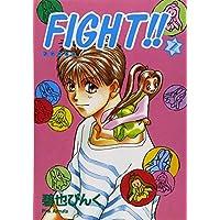 FIGHT!! (ファイト!!) (2) (ウィングス・コミックス)
