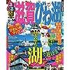 るるぶ滋賀 びわ湖'13~'14 (国内シリーズ)