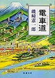電車道 (新潮文庫)