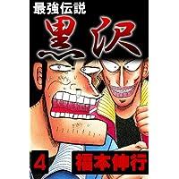 最強伝説 黒沢 4