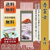 掛け軸/掛軸 赤富士 (東村)