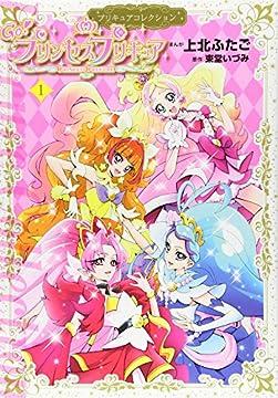Go!プリンセスプリキュア1 プリキュアコレクション (ワイドKC なかよし)