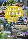 ビジュアル 日本史1000城