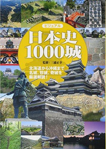 ビジュアル 日本史1000城の詳細を見る