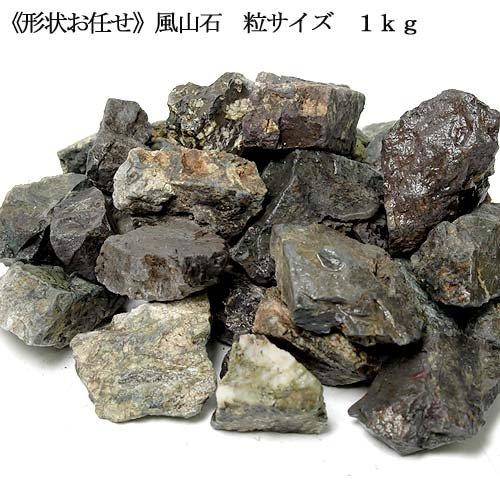 形状お任せ 風山石 粒サイズ(約1?6cm) 1kg