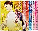 妖怪アパートの幽雅な日常 コミック 1-6巻セット (シリウスKC)