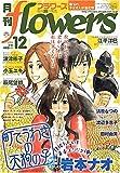月刊 flowers (フラワーズ) 2008年 12月号 [雑誌]
