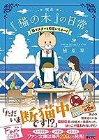 喫茶『猫の木』の日常。~猫マスターと初恋レモネード~ (マイナビ出版ファン文庫)