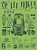 アウトドア用品 登山用具2015 基礎知識と選び方&最新カタログ