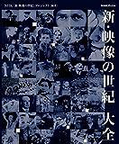 「NHKスペシャル 新・映像の世紀 大全」販売ページヘ
