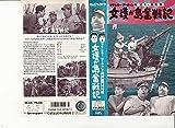 続あゝ軍艦旗 [VHS]