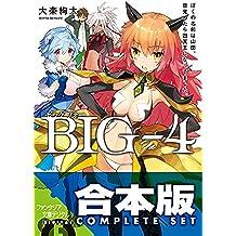 【合本版】BIG‐4 全5巻 (富士見ファンタジア文庫)