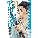 アサギロ~浅葱狼~ (21) (ゲッサン少年サンデーコミックス)