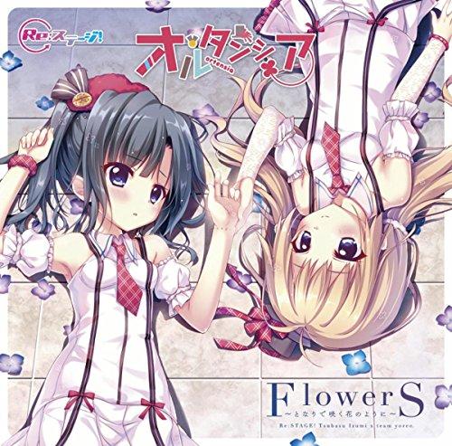 Re:ステージ!「オルタンシア」1stシングル「Flower...