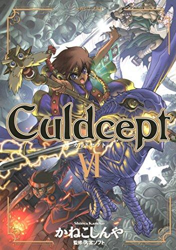 Culdcept(6) (マガジンZコミックス)